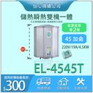 【怡心牌】 總公司貨 第三代 EL-45...