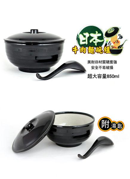 【牛肉麵碗組】泡麵碗 (附蓋附湯匙) 850ml 碗公 湯碗 圓碗 日式碗 561S [百貨通]