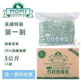 *WANG*摩米 MOMI特級一割提摩西牧草5kg(成兔、天竺鼠適合/可磨牙)  35%高纖維質初割牧草