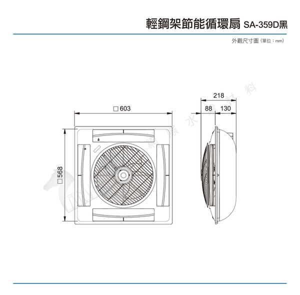 《ALASKA阿拉斯加》輕鋼架節能循環扇 SA-359D 黑色款 (DC直流變頻馬達) 遙控型 有效降低空調負擔
