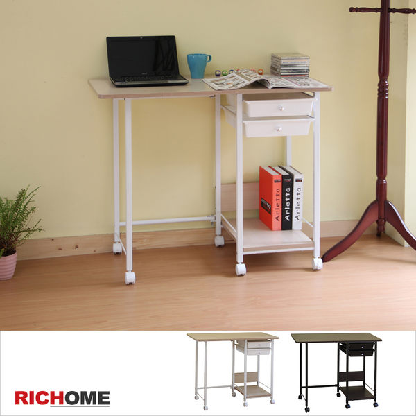 【RICHOME】《移動式收納摺疊桌(附抽屜)-2色》邊桌 電腦桌  工作桌
