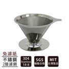 【慢拾光】手沖式不鏽鋼咖啡濾杯/咖啡沖泡濾網[06G3]- [ 大番薯批發網 ]