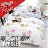 雙人加大床包兩用被四件組【小象、加厚鋪棉床包】絲絨棉感、床包式、柔順觸感