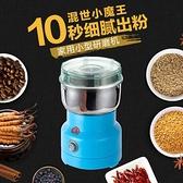 研磨機 研磨打米粉家用磨粉機110v大米垃圾蔬菜電動手動芝麻磨米粉機破碎 熱賣