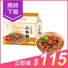 中華美食傳統經典,看的到蔥花、吃的到酒香! 黃金比例,拌出台灣好滋味! 團購/泡麵