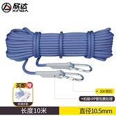 登山繩子耐磨高空安全繩攀巖繩救援救生繩索戶外安全繩【探索者】