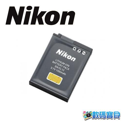 Nikon EN-EL12 原廠鋰電池 盒裝有保障 (ENEL12,國祥公司貨,適用A900/P330/P300/ S9100/ AW300/AW100)