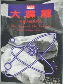 【書寶二手書T8/科學_GGK】大霹靂_葉李華, 巴洛