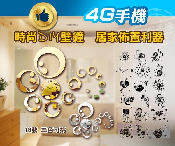 特價一周 18種款式 3種顏色 時尚 創意 靜音 數字 指針 時鐘 造型 掛飾 掛鐘 壓克力材質~4G手機