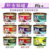 *KING WANG*【單罐】MOGGY《妙奇貓罐》85g/罐 九種口味可選擇 貓罐頭