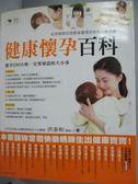 【書寶二手書T1/保健_ZJQ】健康懷孕百科_洪泰和
