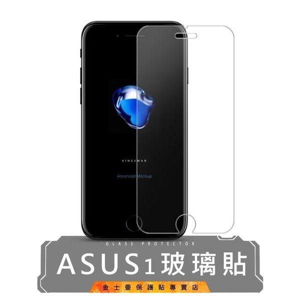 (金士曼) ASUS 9H 鋼化 玻璃 保護貼 華碩 Zenfone 5 Zenfone 3 5z 5Q GO TV