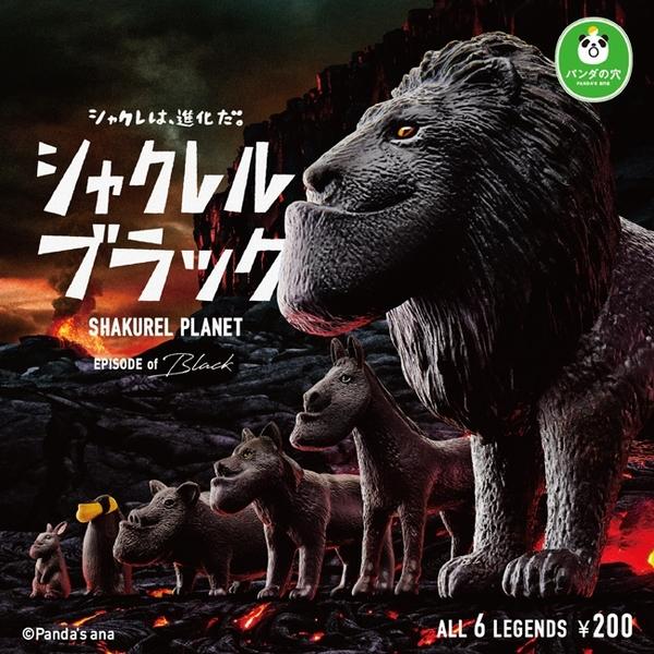 全套6款【日本正版】戽斗動物園 黑子篇 扭蛋 轉蛋 BLACK篇 厚到動物 厚道星球 熊貓之穴 - 887598