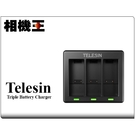 Telesin Hero 9 三電池充電器