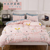 水洗舒柔棉 活性印染 / 雙人床包涼被四件組 波點鹿
