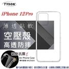 【愛瘋潮】Apple iPhone 12 Pro (6.1吋) 高透空壓殼 防摔殼 氣墊殼 軟殼 手機殼 防撞殼 透明殼