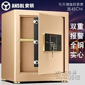 安鎖保險櫃家用小型 辦公全鋼 指紋密碼鎖保險箱45cm文件櫃保管箱 雙十二全館免運