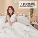 床包被套組 / 雙人特大【大和抗菌】含兩件枕套 40支純棉 戀家小舖台灣製AAS512