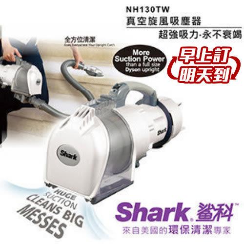庫存品賠售!買到賺到【Shark鯊科】真空炫風吸塵器 NH130TW NH-130TW 手持吸塵器