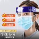 【獨立opp袋裝 防止飛沫隔離 防護面罩 10入組 送護目鏡】防疫 透明面屏罩 防灰塵