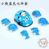 一件85折免運--兒童輪滑頭盔旱滑冰溜冰鞋套裝滑板自行車護膝護手7件套
