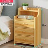 床頭櫃-簡易簡約現代床柜收納小柜子組裝儲物柜宿舍臥室組裝床邊柜【全館免運限時八折】