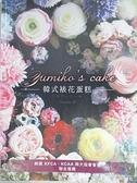 【書寶二手書T1/餐飲_J2O】Yumikos Cake韓式裱花蛋糕 :基本蛋糕體×擠..._大風文創股份有限公司