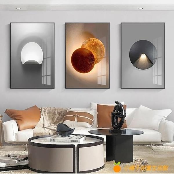 客廳裝飾畫現代簡約沙發背景墻輕奢掛畫時尚三聯創意北歐餐廳壁畫【小橘子】