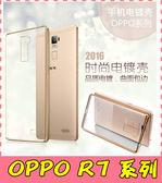 【萌萌噠】歐珀 OPPO R7/R7S/R7Plus 還原真機之美 電鍍邊框透明軟殼 超薄全包防摔款 手機殼