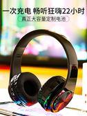 藍牙耳機頭戴式無線游戲耳麥電腦手機男女通用插卡音樂重低音超長待機可接聽電話 台北日光