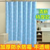 加厚滌綸浴簾布套裝衛生間窗簾浴室防潑水防霉免打孔隔斷淋浴簾掛簾【元氣少女】