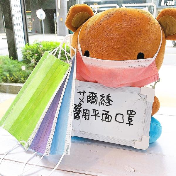 【台灣製 雙鋼印】艾爾絲醫用口罩 50入/盒 成人平面口罩 醫療口罩