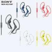 SONY MDR-AS210AP (贈收納袋) 運動耳掛入耳式耳機附通話麥克風 公司貨一年保固