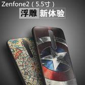 88柑仔店~華碩Zenfone2浮雕矽膠手機殼5.5寸 卡通手機套保護套ZE551ML  全包防摔潮
