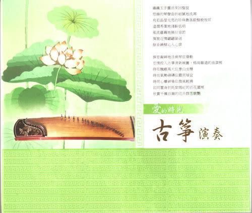 愛的時光 古箏演奏 CD (購潮8)