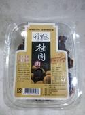 蜂巢氏~桂圓肉250公克/盒