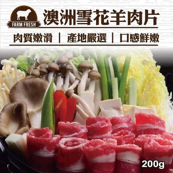 【海肉管家】澳洲雪花(培根)羊肉片X1盒(200g±10%/盒)