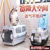航空箱 航空箱貓寵物狗飛機托運箱貓咪運輸籠子貓包貓籠子便攜空運外出箱YTL