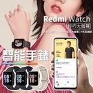 小米 Redmi Watch 智慧手錶 運動手錶 心率監測 運動記錄 睡眠監測 紅米手錶 50米防水 超長續航