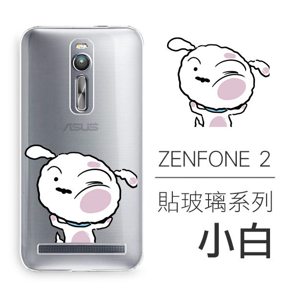 [ASUS Zenfone 2 5.5吋] 貼玻璃系列 超薄TPU 客製化手機殼 蠟筆小新 小葵 動感超人 美伢 小白