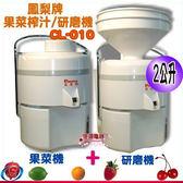 【信源電器】1公斤【鳳梨牌果菜榨汁/研磨機】CL-010/CL010 ~免運費