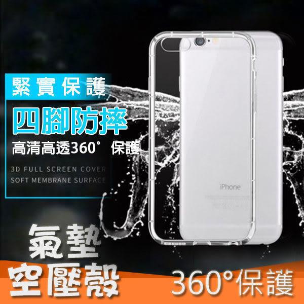 華碩 ZenFone 4 ZE554KL Selfie Pro ZD552KL ZS551KL 空壓軟殼基本款 手機殼 全包邊 透明 軟殼 空壓殼