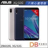 加碼贈★ASUS ZenFone Max Pro ZB602KL 3G/32G 6.0吋 智慧型手機(6期0利率)-送玻璃保貼+皮套+5200行動電源