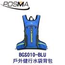 POSMA 2L 戶外健行水袋背包 可折疊收納 BGS010-BLU