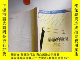二手書博民逛書店罕見靜靜的頓河 Y212829 肖洛霍夫 中國展望出版社 出版1