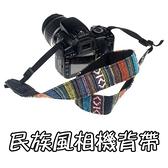 相機背帶 寬肩帶-民族風印花帆布織帶單眼相機肩背帶7款73pp692[時尚巴黎]