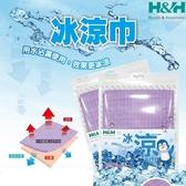 【南良 H&H】冰涼巾 20x78cm (4包裝)