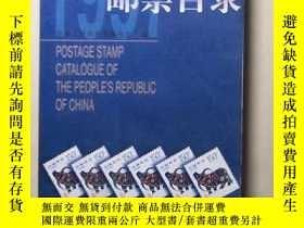 二手書博民逛書店罕見《中華人民共和國郵票目錄》12516 人民郵電 出版社 出版