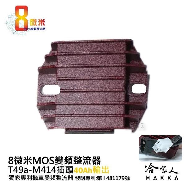 8微米 變頻整流器 M414 不發燙 專利 40ah 川崎 300 Kawasaki 哈家人