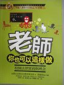 【書寶二手書T1/法律_YIA】老師,你也可以這樣做!:校園法律實務與理念(四版)